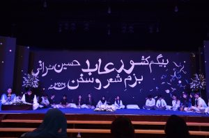 Bazm-e Sukhan (Poetry Competition O Levels) 2016